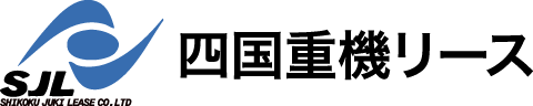 株式会社四国重機リース